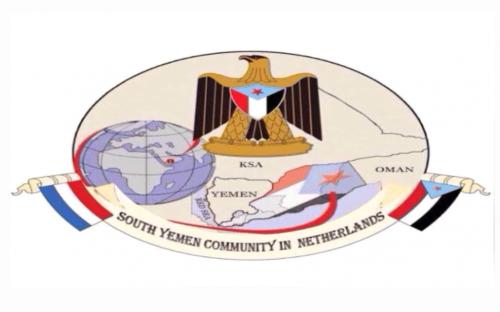 """الجالية الجنوبية في هولندا تعلن تأييدها للمجلس الانتقالي الجنوبي """"بيان"""""""