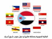 أبناء الجالية الجنوبية بمملكة ماليزيا ودول جنوب شرق آسيا تؤيد إعلان المجلس الانتقالي الجنوبي