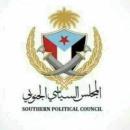 """تاج""""يبارك إعلان تشكيل المجلس السياسي الانتقالي الجنوبي"""