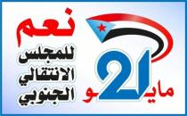 الأيادي البيضاء الجنوبية تعلن تكفلها بنقل الجماهير من ردفان إلى العاصمة عدن بذكرى 21 مايو