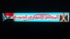 *بيان : المجلس الانتقالي الجنوبي يشيد بدور الاجهزة الامنية في العاصمة عدن والتحالف العربي بتسليم المطار لامن عدن*