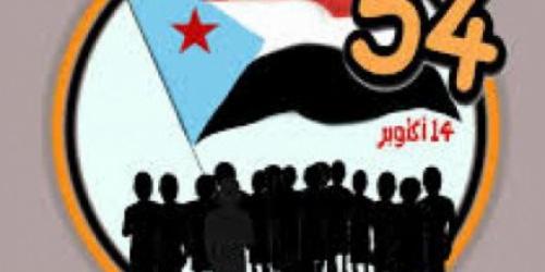 Al Mahara Prepares to Celebrate the 54th  Anniversary of 14th October  Revolution