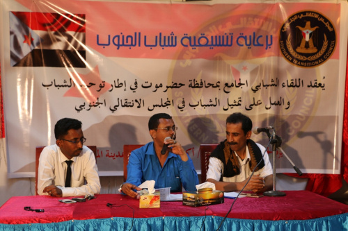 Proclamation of the Youth of the South Coordinating Body in Hadramout