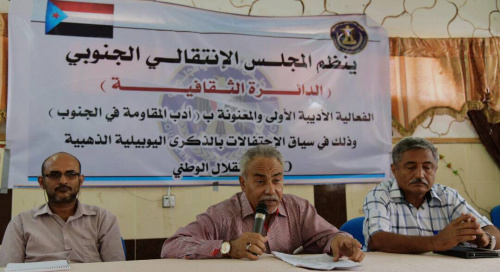 """The Transitional Council Organizes a Literary Event Titled """"Resistance Literature in the South"""""""