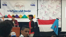 The STC Cultural Department Participates in the Proclamation of Aden Promising Youth Foundation