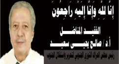STC Head of Thought and Guidance - Bamalem sent condolences on death of  Dr.Saleh Yehya