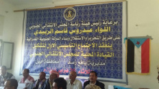 The STC Local Leadership of Yafae Rossod Holds its Founding Meeting