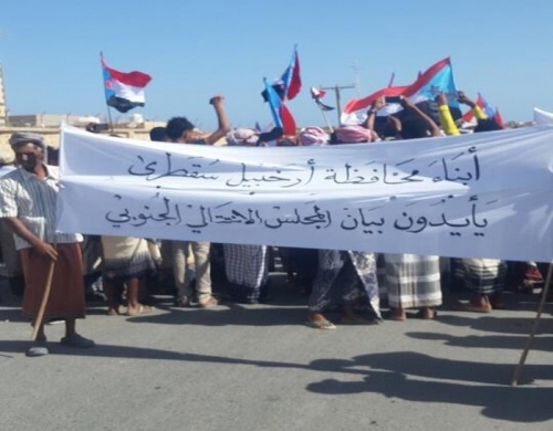 The citizens of Socotra in massive march reject the government of corruption and support the statement of the Southern Transitional Council