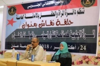 "Department of Woman and Child of Transitional Council Holds Seminar of ""Southern Woman as Political Decision-Maker"""