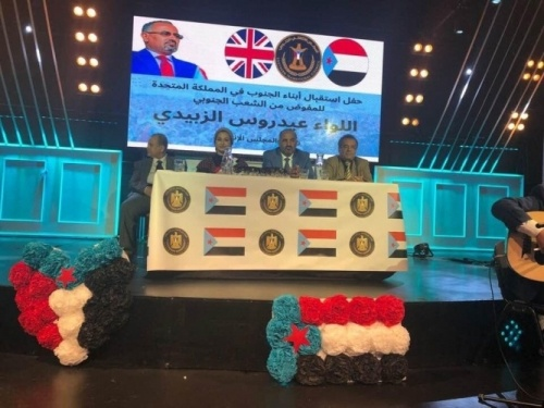 Public celebration in the British city of Sheffield for the visit of President Aidaroos Al-Zubaidi