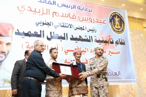 Commemorating ceremony of martyr Abu al-Yamamah and his companions in Aden