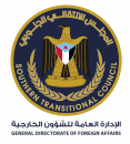 Press statement by General Department of Foreign Affairs of the Southern Transitional Council