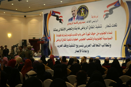 High Preparatory Committee for Southern Women organizes ceremony to support efforts to implement Riyadh Agreement