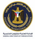 Press statement by the General Directorate of Foreign Affairs of the Southern Transitional Council