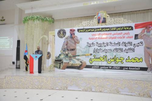 Under patronage of President Al-Zubaidi.. Southern forces celebrate centenary of Brigadier General Mohammad Jawas Al-Hasani