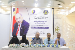 """Al-Jaadi inaugurates workshop on """" Drawing Road Map for Future of Education in South"""""""